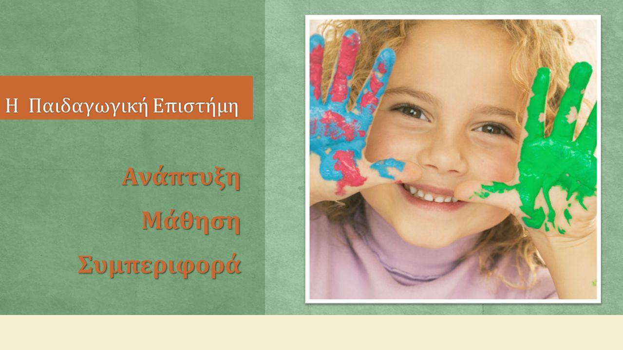 Ανάπτυξη Μάθηση Συμπεριφορά Η Παιδαγωγική ΕπιστήμηΗ Παιδαγωγική Επιστήμη