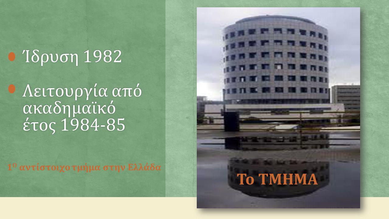 Ίδρυση 1982 Λειτουργία από ακαδημαϊκό έτος 1984-85 1 Ο αντίστοιχο τμήμα στην Ελλάδα Το ΤΜΗΜΑ