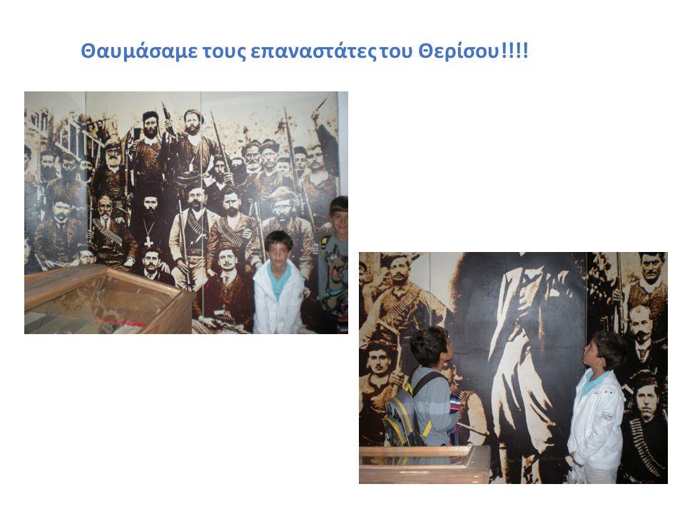 Θαυμάσαμε τους επαναστάτες του Θερίσου!!!!