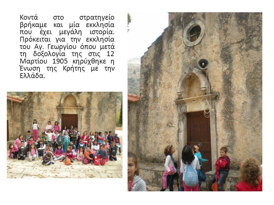Κοντά στο στρατηγείο βρήκαμε και μία εκκλησία που έχει μεγάλη ιστορία.