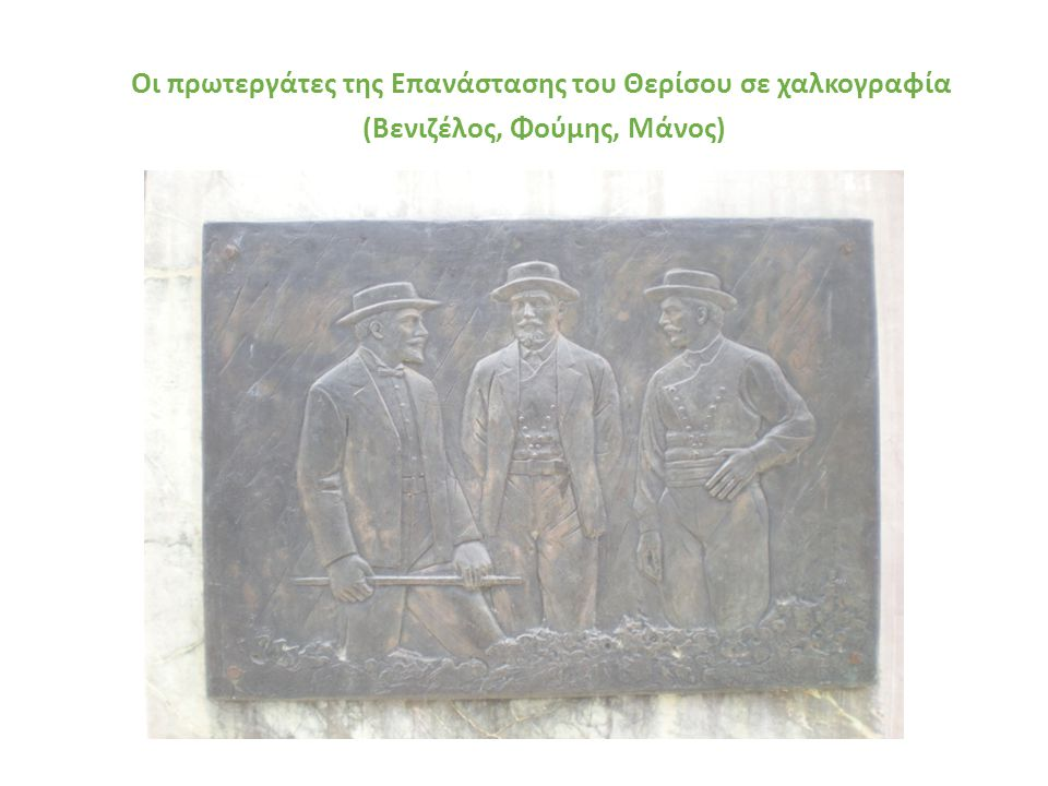 Οι πρωτεργάτες της Επανάστασης του Θερίσου σε χαλκογραφία (Βενιζέλος, Φούμης, Μάνος)