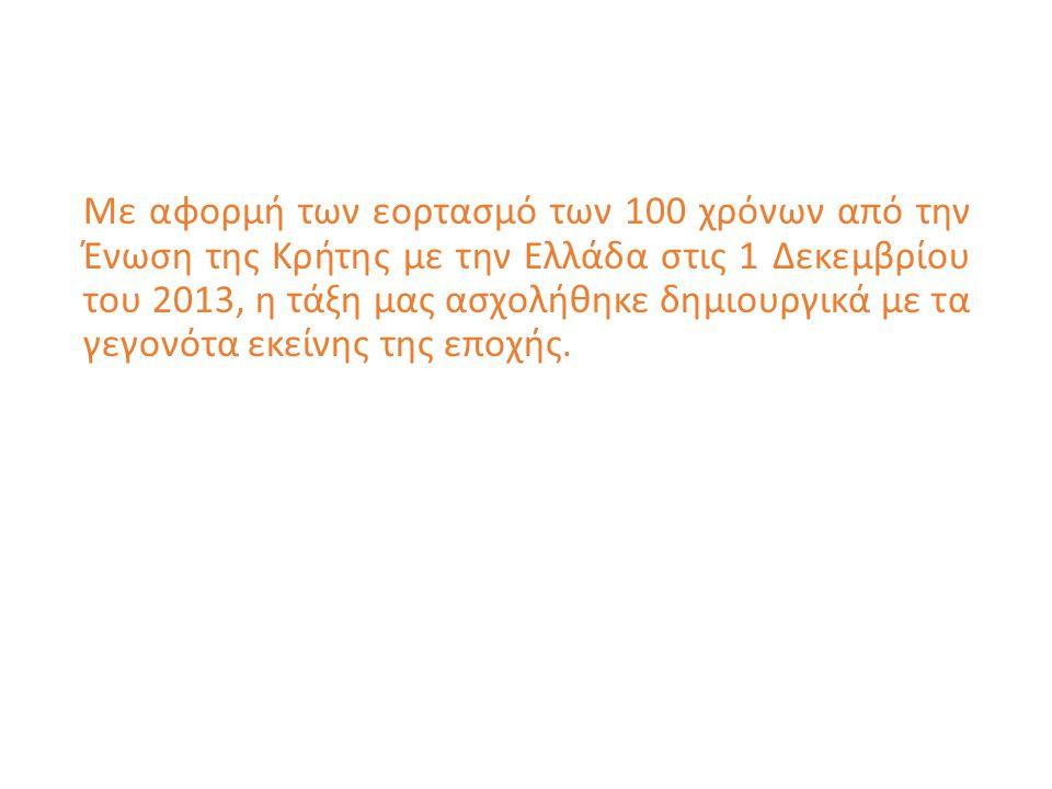 ΣΚΟΠΟΣ- ΣΤΟΧΟΙ ΣΚΟΠΟΣ: Να γνωρίσουν οι μαθητές όψεις από την Ιστορία της Ένωσης της Κρήτης με την Ελλάδα και να συμμετέχουν με εικαστικές δράσεις στον εορτασμό των 100 χρόνων.