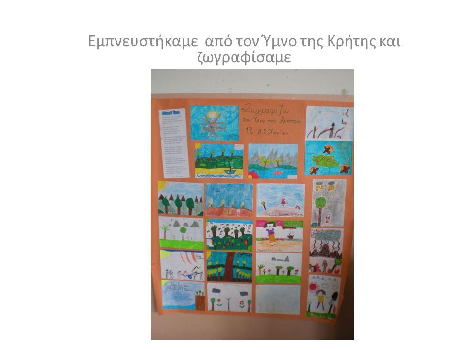 Εμπνευστήκαμε από τον Ύμνο της Κρήτης και ζωγραφίσαμε