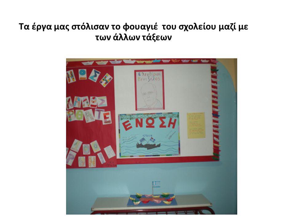 Τα έργα μας στόλισαν το φουαγιέ του σχολείου μαζί με των άλλων τάξεων