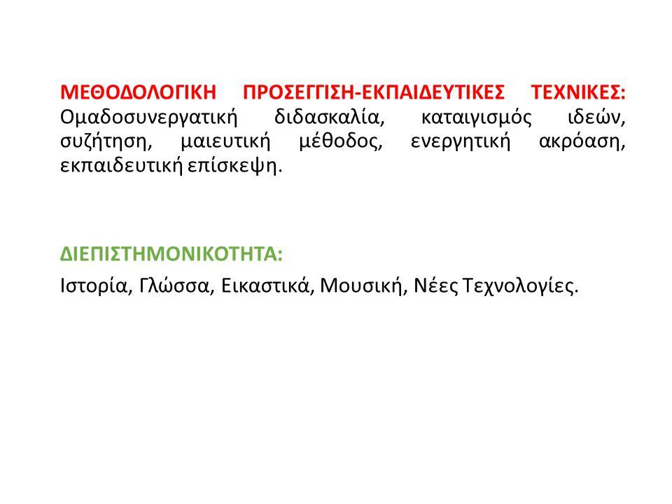 Οι μαθητές μαθαίνουν ιστορικά γεγονότα … Συγκεκριμένα έγινε: 1.Αναφορά στα σημαντικότερα ιστορικά γεγονότα της Ένωσης της Κρήτης με την Ελλάδα.
