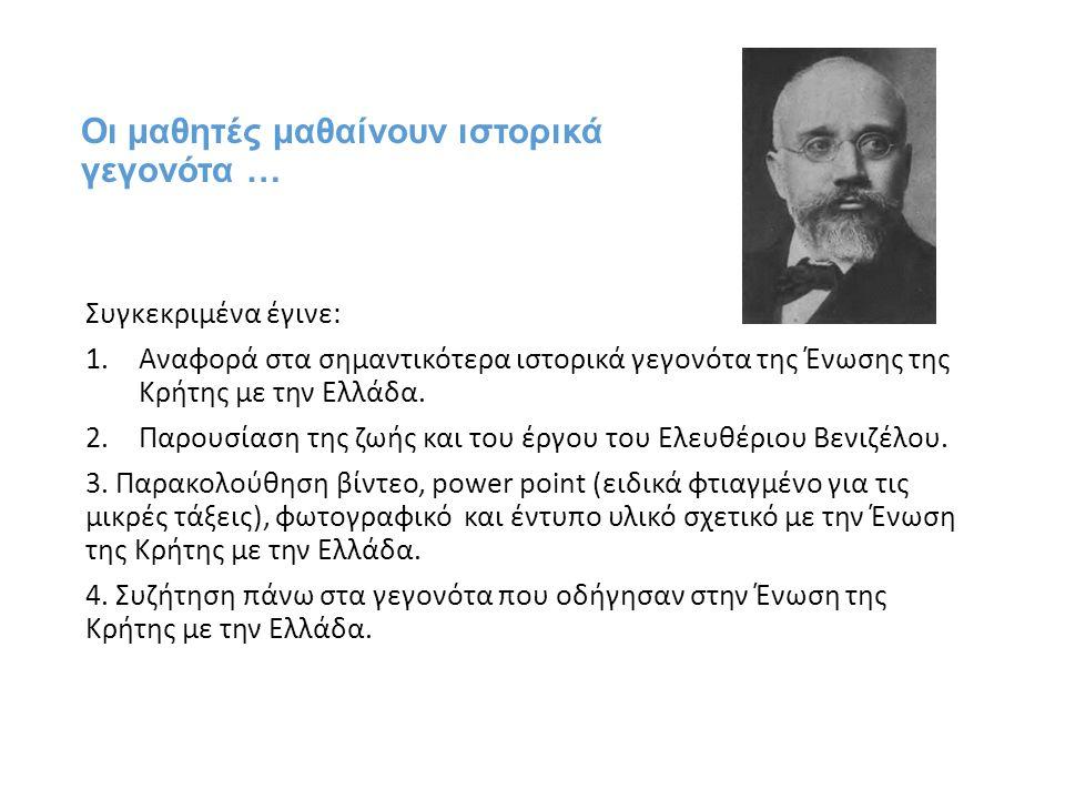 Αφού ασχοληθήκαμε με τα ιστορικά γεγονότα που οδήγησαν στην Ένωση της Κρήτης με την Ελλάδα, εργαστήκαμε σε ομάδες, αλλά και μόνοι μας …