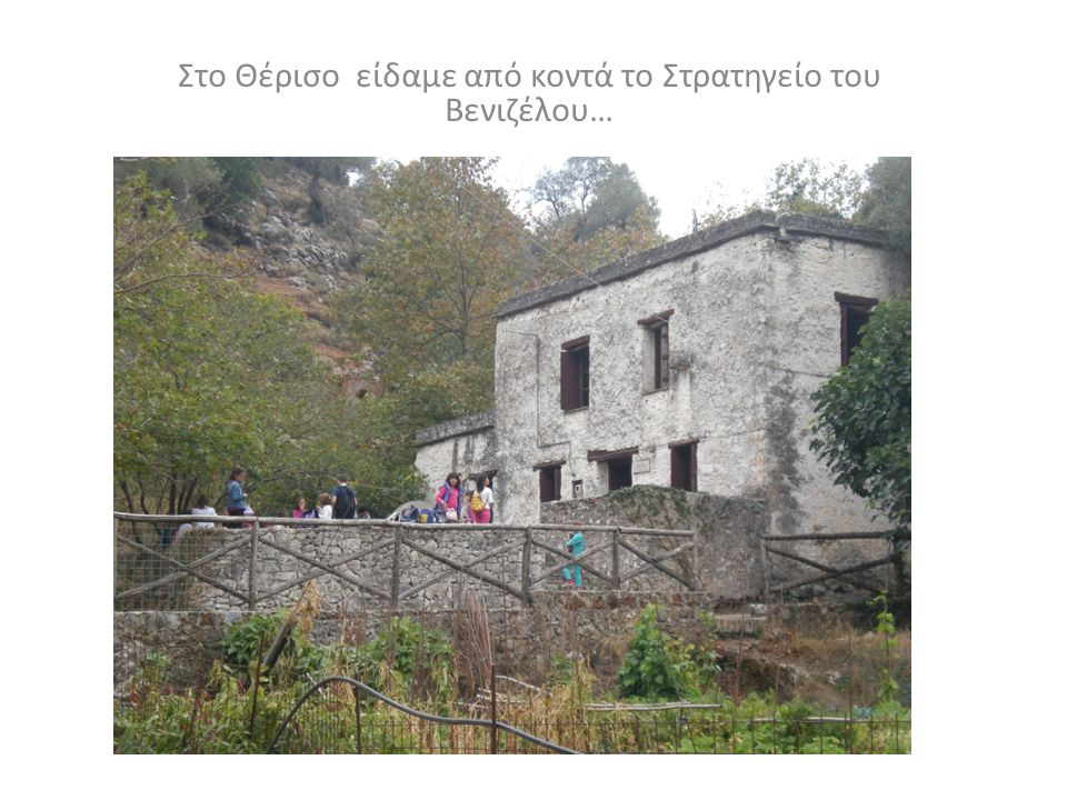 Έγινε ψηφιοποίηση των έργων μας και αναρτήθηκαν στο blog του σχολείου και στη διεύθυνση: http://13dimotikochanion.blogspot.gr/2013_11_01_archive.