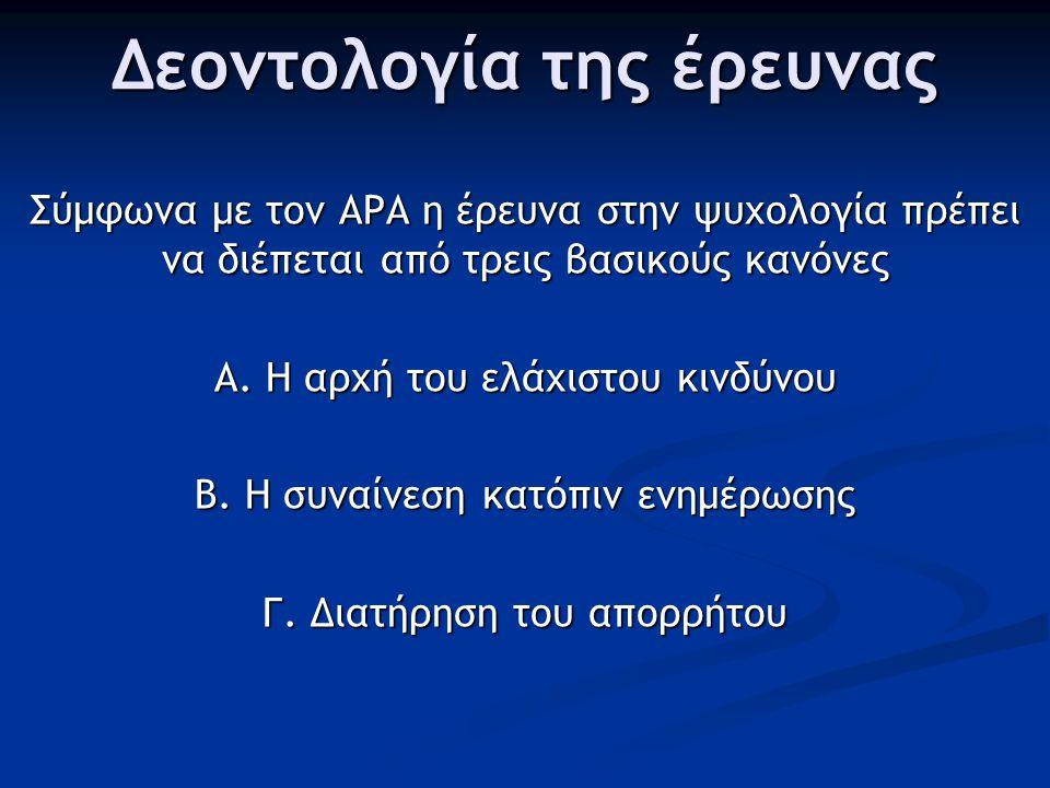 Δεοντολογία της έρευνας Σύμφωνα με τον ΑΡΑ η έρευνα στην ψυχολογία πρέπει να διέπεται από τρεις βασικούς κανόνες Α.