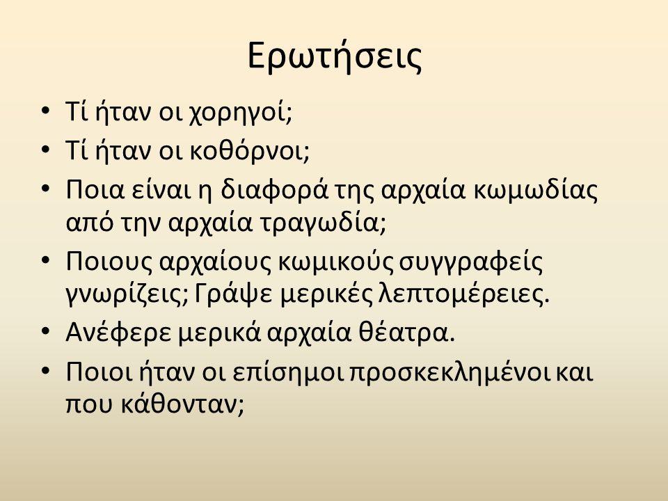 ΑΠΑΝΤΗΣΕΙΣ Ο Αισχύλος (525/4 π.Χ - 456/5 π.Χ) έγραψε τραγωδίες όπως ο Προμηθέας Δεσμώτης, για να δείξει την δύναμη των θεών και την αδυναμία των ανθρώπων, Ο Σοφοκλής (496 π.Χ - 456 π.Χ) κατείχε σπουδαία αξιώματα στην Αθήνα.