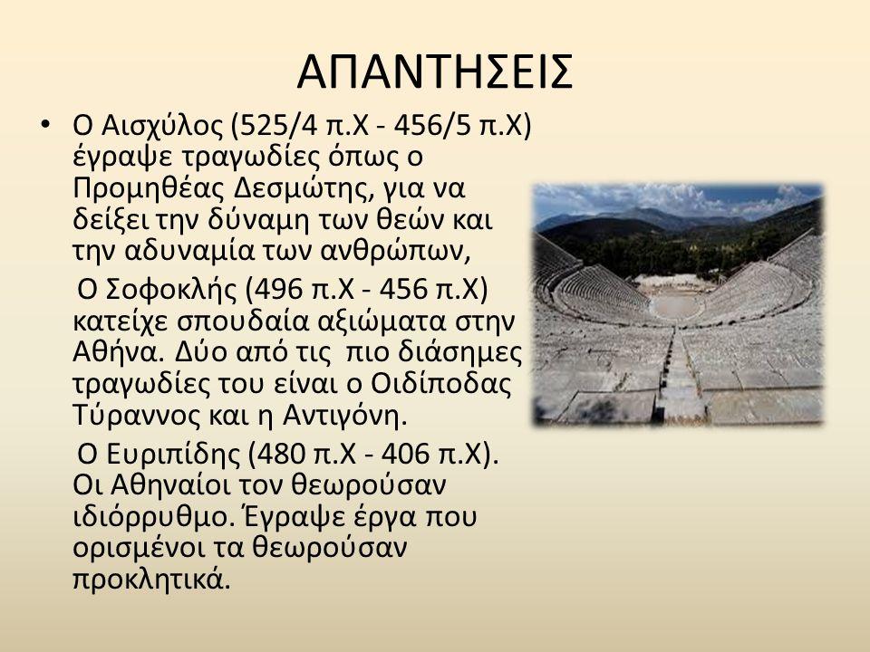 ΑΠΑΝΤΗΣΕΙΣ Ο Αισχύλος (525/4 π.Χ - 456/5 π.Χ) έγραψε τραγωδίες όπως ο Προμηθέας Δεσμώτης, για να δείξει την δύναμη των θεών και την αδυναμία των ανθρώ