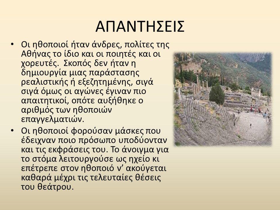 ΑΠΑΝΤΗΣΕΙΣ Οι ηθοποιοί ήταν άνδρες, πολίτες της Αθήνας το ίδιο και οι ποιητές και οι χορευτές. Σκοπός δεν ήταν η δημιουργία μιας παράστασης ρεαλιστική