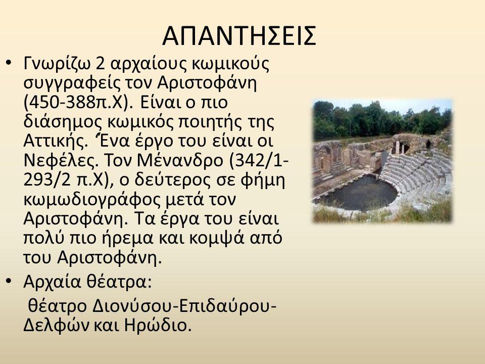 ΑΠΑΝΤΗΣΕΙΣ Γνωρίζω 2 αρχαίους κωμικούς συγγραφείς τον Αριστοφάνη (450-388π.Χ). Είναι ο πιο διάσημος κωμικός ποιητής της Αττικής. 'Ένα έργο του είναι ο