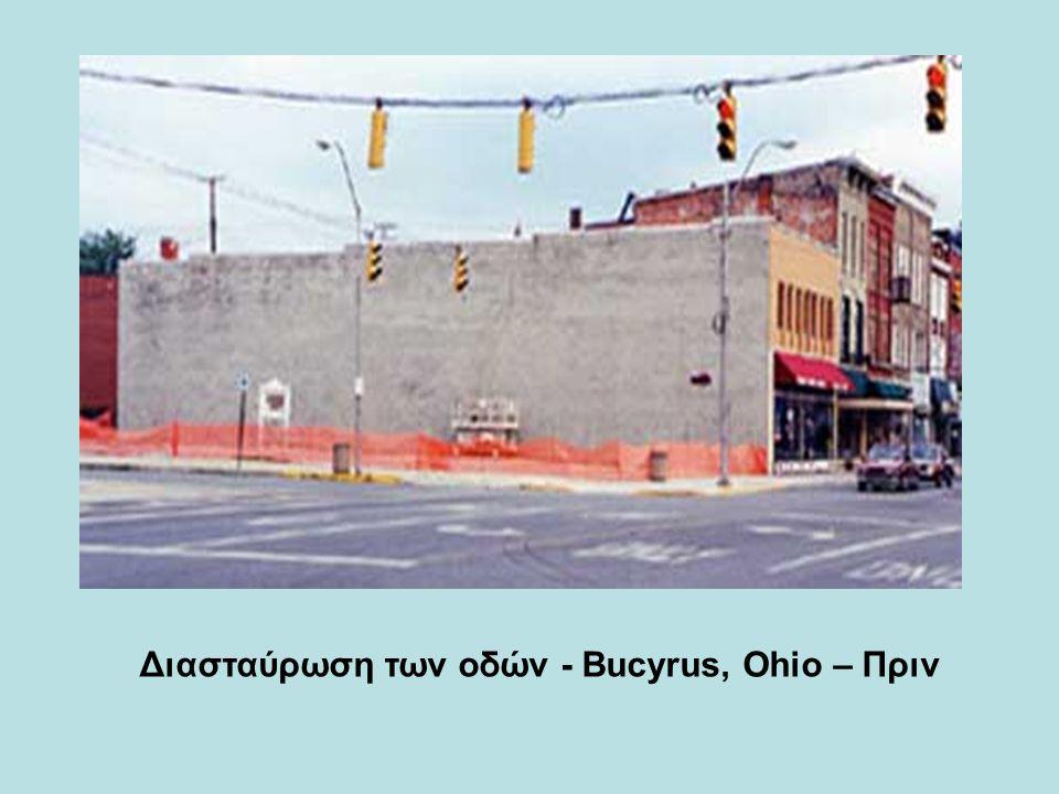 Διασταύρωση των οδών - Bucyrus, Ohio – Πριν
