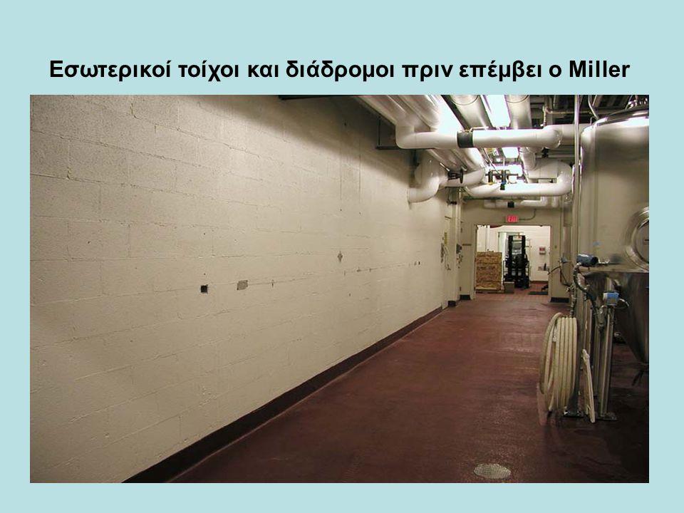 Εσωτερικοί τοίχοι και διάδρομοι πριν επέμβει ο Miller