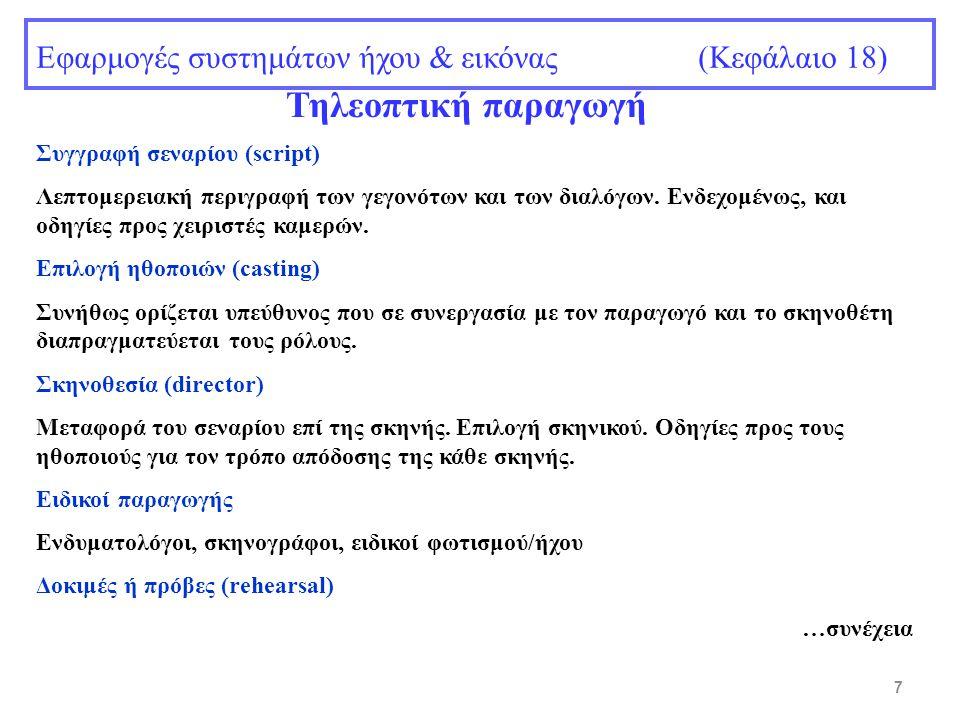 Εφαρμογές συστημάτων ήχου & εικόνας (Κεφάλαιο 18) Τηλεοπτική παραγωγή 7 Συγγραφή σεναρίου (script) Λεπτομερειακή περιγραφή των γεγονότων και των διαλό