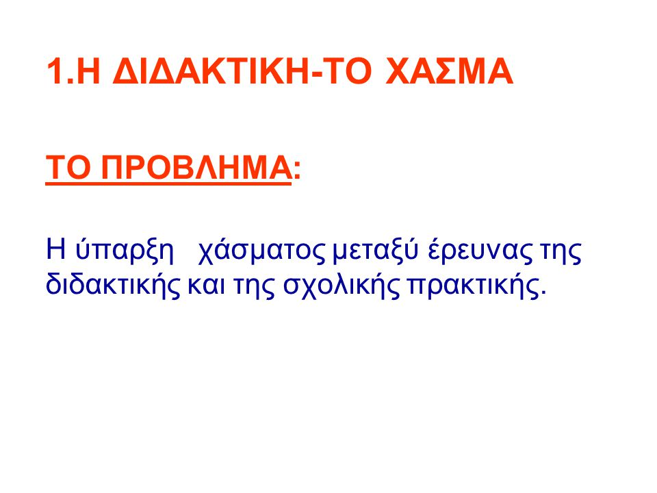 1.Η ΔΙΔΑΚΤΙΚΗ-ΟΙ ΣΤΟΧΟΙ ΓΙΑ ΤΟ 2010 Η ΕΥΡΩΠΑΙΚΗ ΕΠΙΤΡΟΠΗ Ο ΣΤΟΧΟΣ: 1.