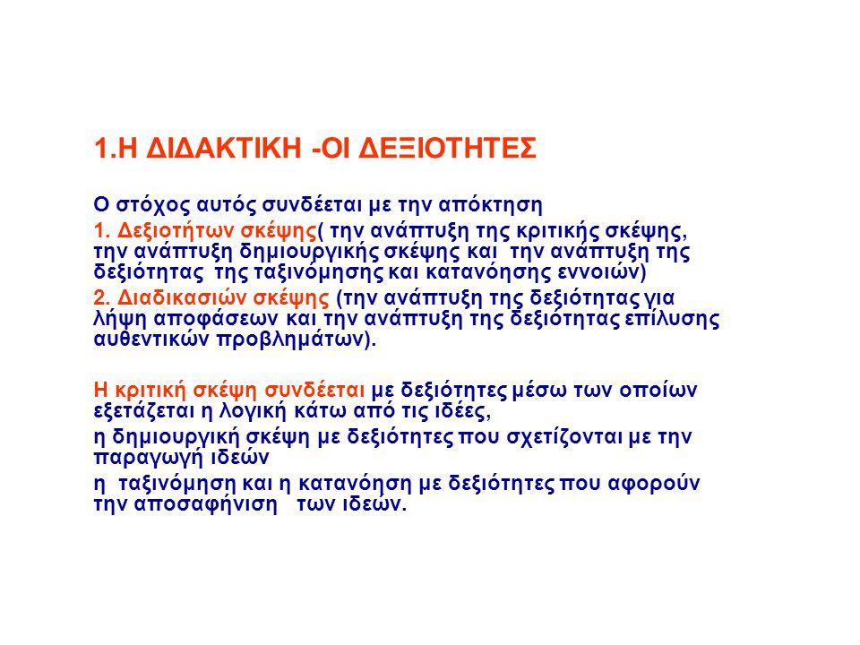1.Η ΔΙΔΑΚΤΙΚΗ -ΟΙ ΔΕΞΙΟΤΗΤΕΣ Ο στόχος αυτός συνδέεται με την απόκτηση 1. Δεξιοτήτων σκέψης( την ανάπτυξη της κριτικής σκέψης, την ανάπτυξη δημιουργική