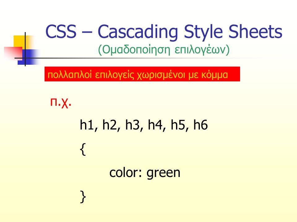 CSS – Cascading Style Sheets (Επιλογέας τάξης – class) Επιλογέας τάξης – class p.right {text-align: right} p.center {text-align: center} Τίτλος Αυτή η παράγραφος θα είναι στοιχισμένη δεξιά.