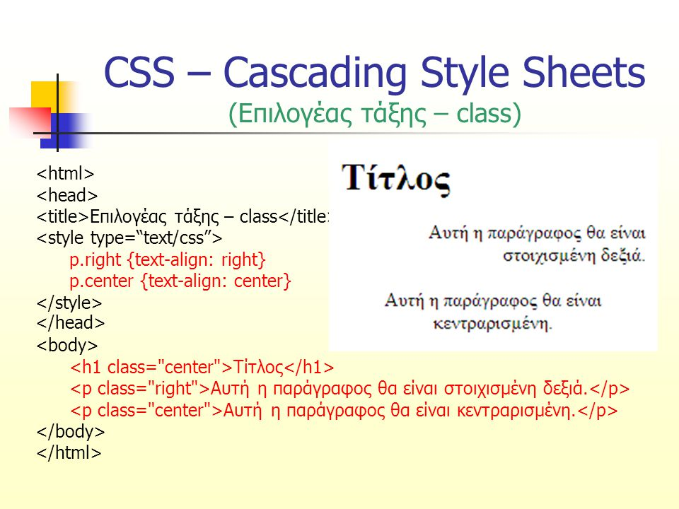 CSS – Cascading Style Sheets (Επιλογέας τάξης – class) Επιλογέας τάξης – class p.right {text-align: right} p.center {text-align: center} Τίτλος Αυτή η