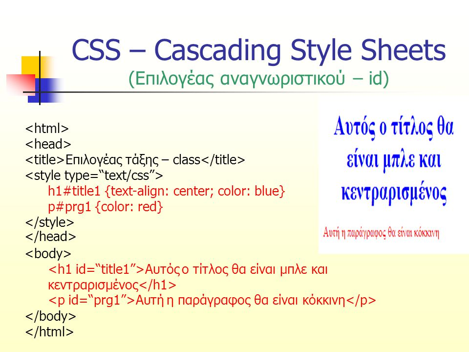 CSS – Cascading Style Sheets (Επιλογέας αναγνωριστικού – id) Επιλογέας τάξης – class h1#title1 {text-align: center; color: blue} p#prg1 {color: red} Α