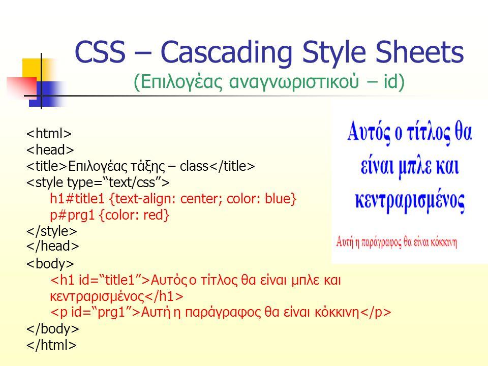 CSS – Cascading Style Sheets (Σχόλια) /* Αυτό είναι σχόλιο.