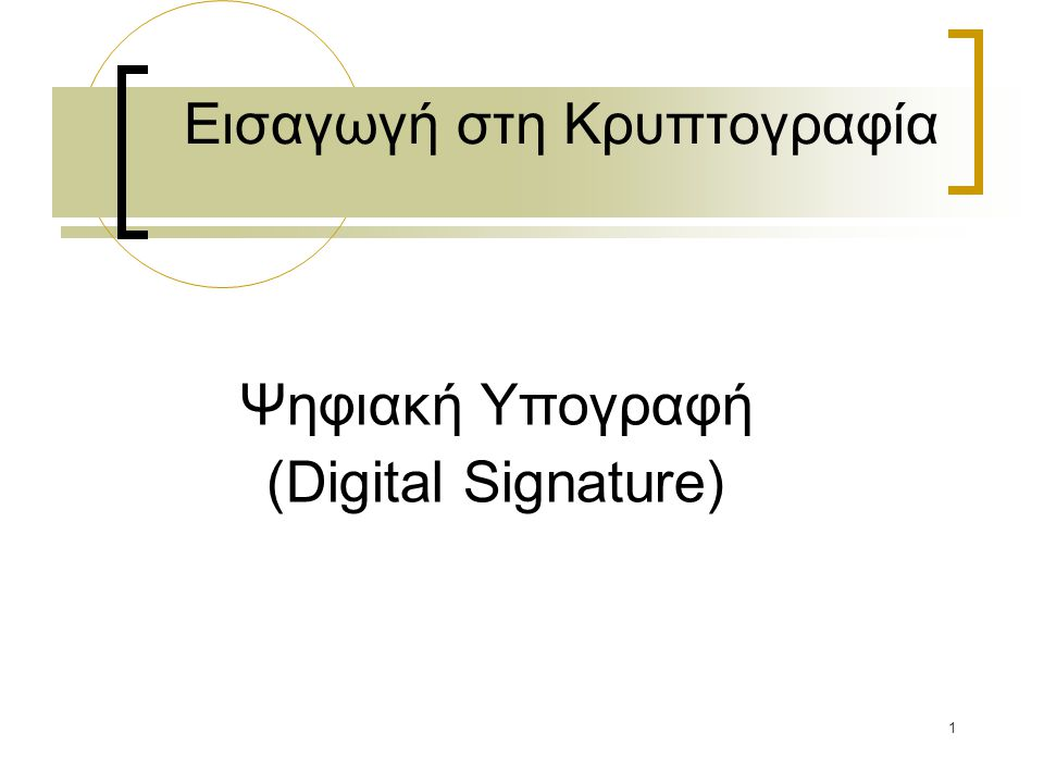 2 Εισαγωγικές έννοιες Η ψηφιακή υπογραφή ενός μηνύματος είναι μια συμβολοσειρά εξαρτώμενη από ένα μυστικό γνωστό μόνο στον υπογράφοντα και επιπρόσθετα από το περιεχόμενο του μηνύματος το οποίο υπογράφεται.