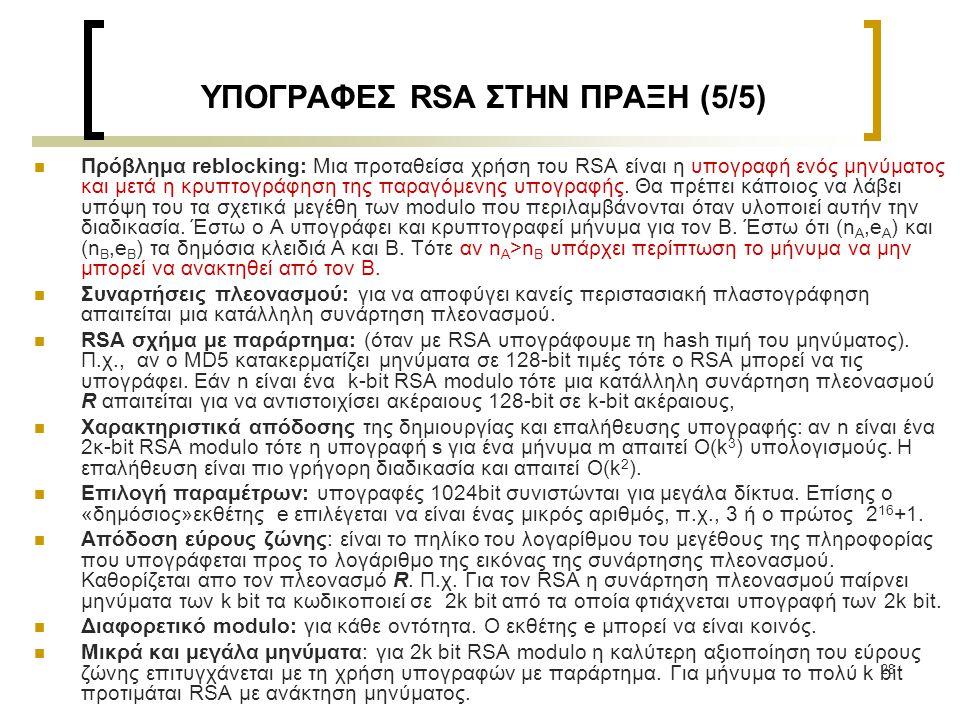 28 ΥΠΟΓΡΑΦΕΣ RSA ΣΤΗΝ ΠΡΑΞΗ (5/5) Πρόβλημα reblocking: Μια προταθείσα χρήση του RSA είναι η υπογραφή ενός μηνύματος και μετά η κρυπτογράφηση της παραγ