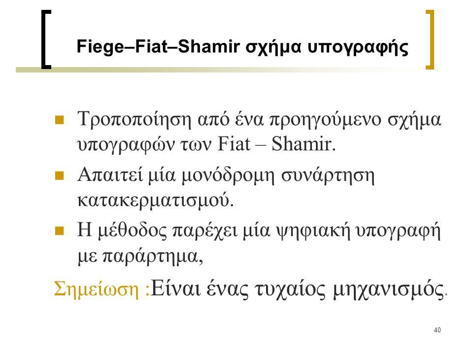 40 Fiege–Fiat–Shamir σχήμα υπογραφής Τροποποίηση από ένα προηγούμενο σχήμα υπογραφών των Fiat – Shamir. Απαιτεί μία μονόδρομη συνάρτηση κατακερματισμο