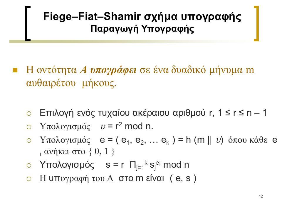 42 Fiege–Fiat–Shamir σχήμα υπογραφής Παραγωγή Υπογραφής Η οντότητα Α υπογράφει σε ένα δυαδικό μήνυμα m αυθαιρέτου μήκους.  Επιλογή ενός τυχαίου ακέρα