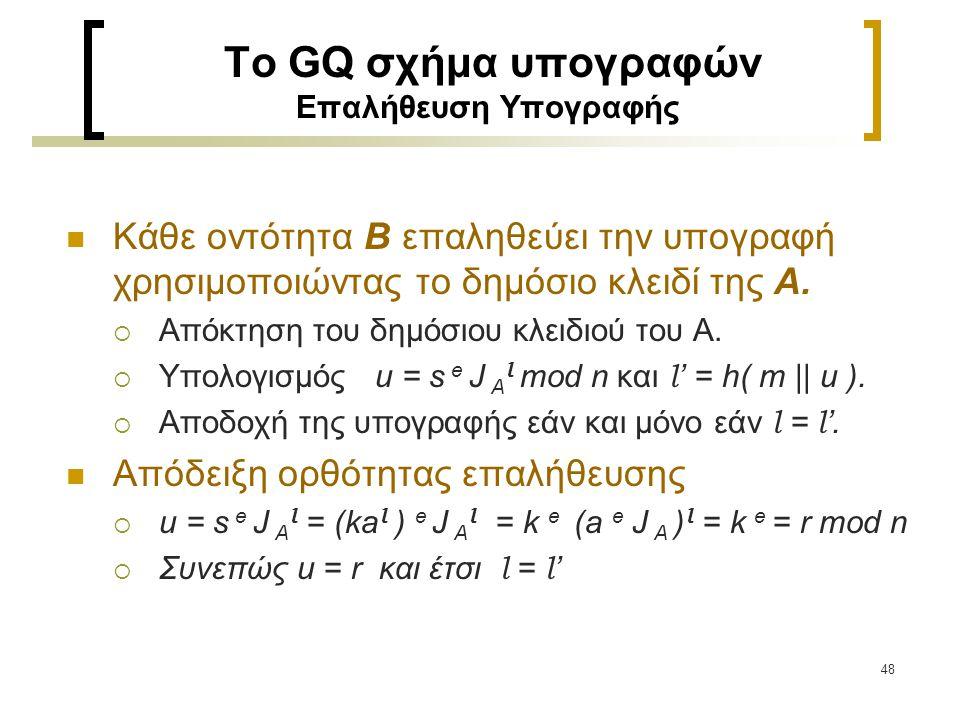 48 To GQ σχήμα υπογραφών Επαλήθευση Υπογραφής Κάθε οντότητα Β επαληθεύει την υπογραφή χρησιμοποιώντας το δημόσιο κλειδί της Α.  Απόκτηση του δημόσιου