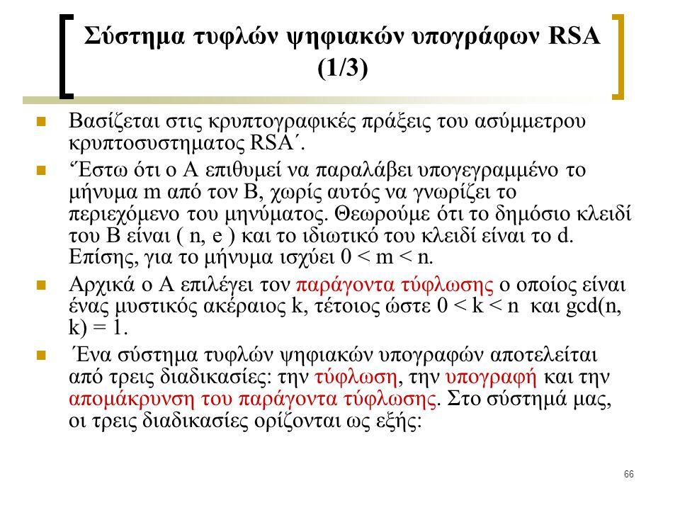 66 Σύστημα τυφλών ψηφιακών υπογράφων RSA (1/3) Βασίζεται στις κρυπτογραφικές πράξεις του ασύμμετρου κρυπτοσυστηματος RSA΄. 'Έστω ότι o Α επιθυμεί να π
