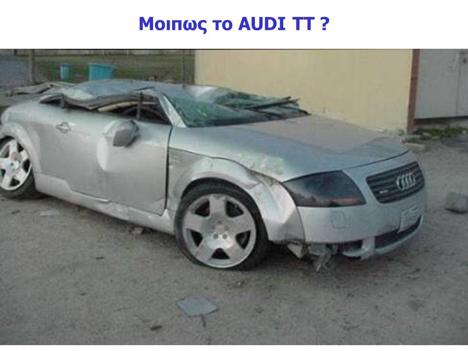 Μοιπως το AUDI TT ?