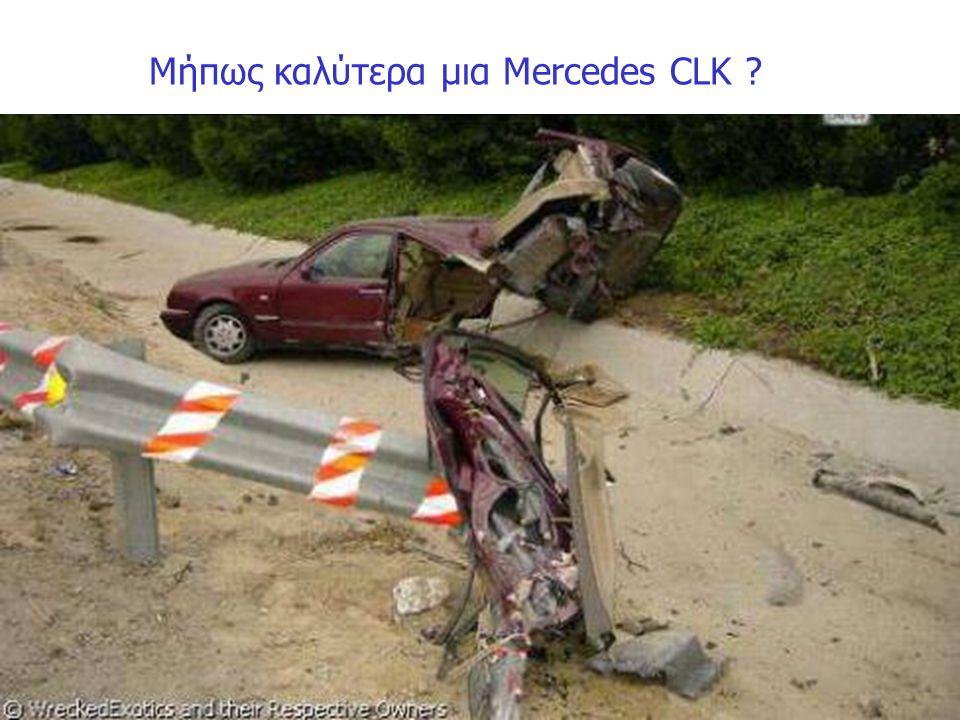 Μήπως καλύτερα μια Mercedes CLK ?