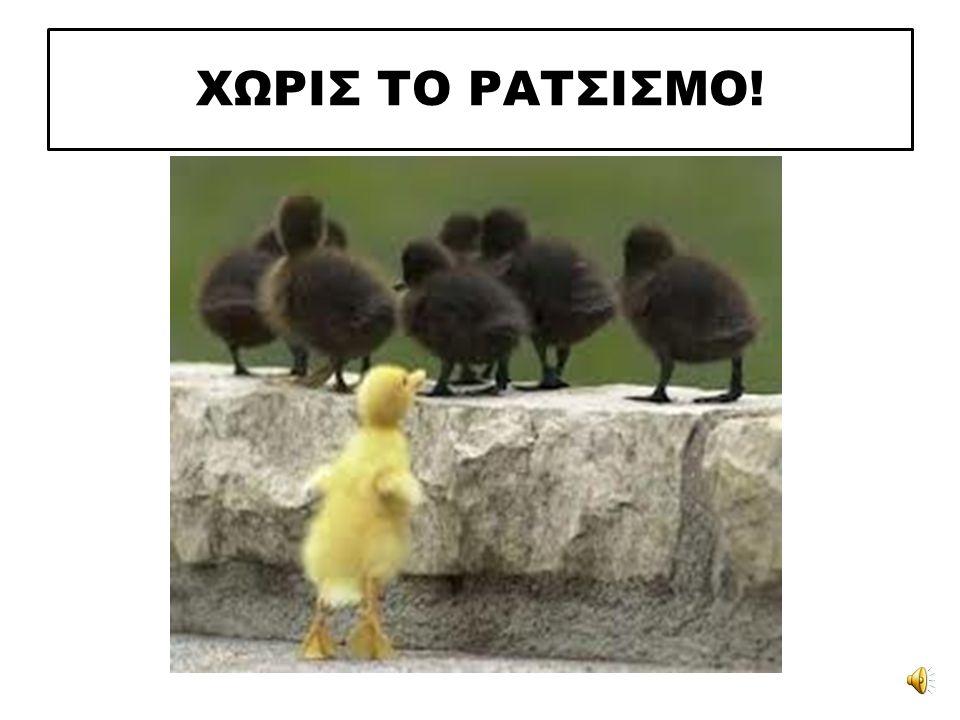 ΧΩΡΙΣ ΤΟ ΡΑΤΣΙΣΜΟ!