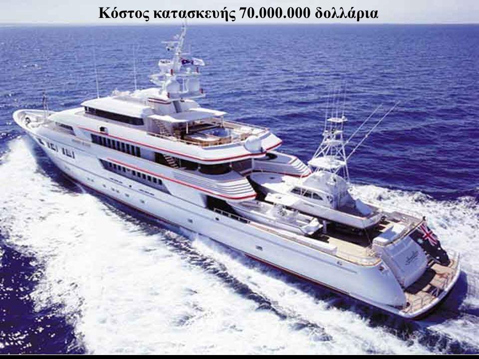 Ιδιοκτήτης σκάφους 70μτρ κατασκευασμένο εξ ολοκλήρου από αλουμίνιο.