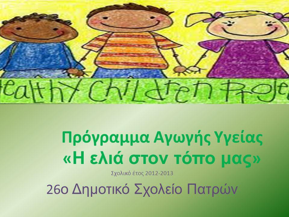 Πρόγραμμα Αγωγής Υγείας « Η ελιά στον τόπο μας » Σχολικό έτος 2012-2013 26 ο Δημοτικό Σχολείο Πατρών