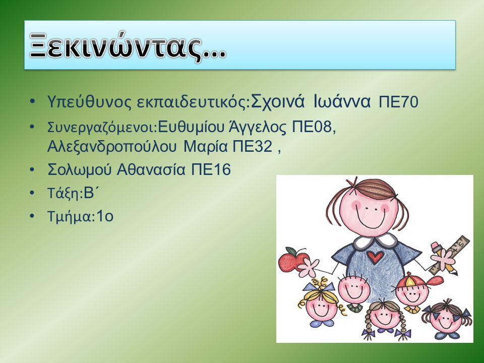 Υπεύθυνος εκπαιδευτικός: Σχοινά Ιωάννα ΠΕ70 Συνεργαζόμενοι: Ευθυμίου Άγγελος ΠΕ08, Αλεξανδροπούλου Μαρία ΠΕ32, Σολωμού Αθανασία ΠΕ16 Τάξη: Β΄ Τμήμα: 1ο