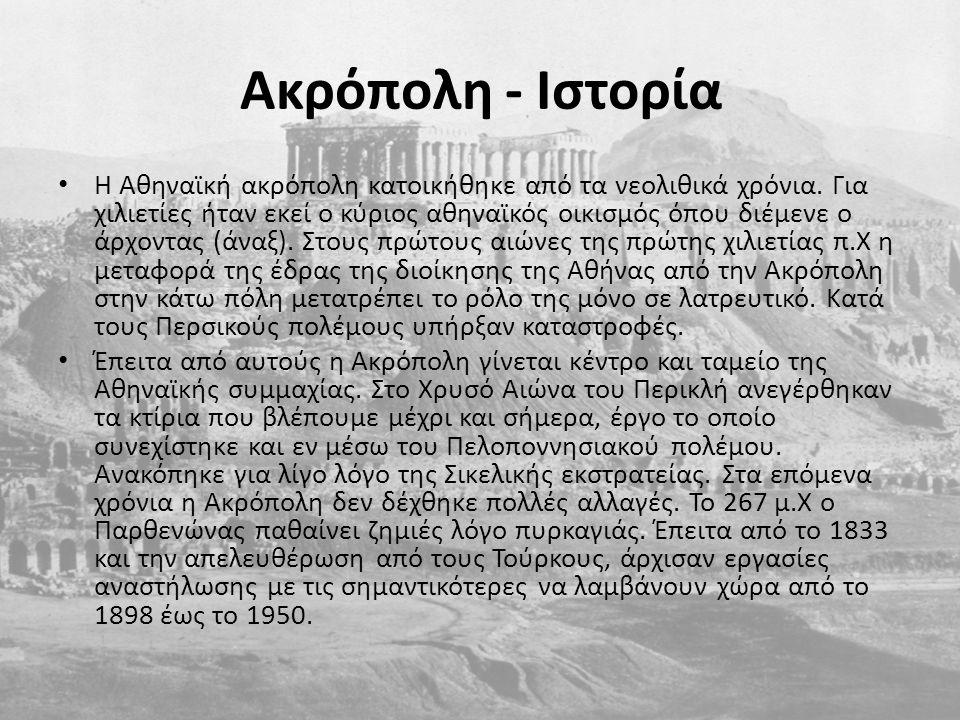 Ακρόπολη - Ιστορία Η Αθηναϊκή ακρόπολη κατοικήθηκε από τα νεολιθικά χρόνια. Για χιλιετίες ήταν εκεί ο κύριος αθηναϊκός οικισμός όπου διέμενε ο άρχοντα