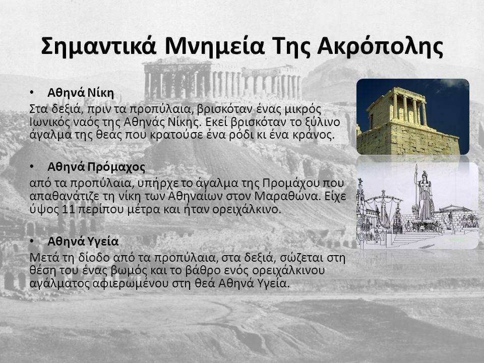 Σημαντικά Μνημεία Της Ακρόπολης Αθηνά Νίκη Στα δεξιά, πριν τα προπύλαια, βρισκόταν ένας μικρός Ιωνικός ναός της Αθηνάς Νίκης. Εκεί βρισκόταν το ξύλινο