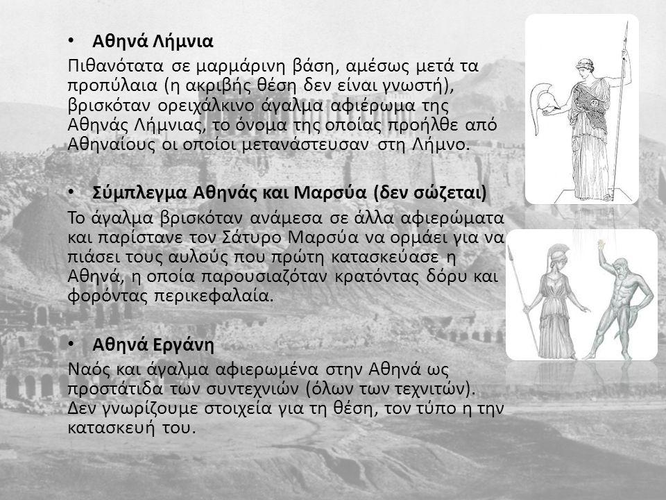 Αθηνά Λήμνια Πιθανότατα σε μαρμάρινη βάση, αμέσως μετά τα προπύλαια (η ακριβής θέση δεν είναι γνωστή), βρισκόταν ορειχάλκινο άγαλμα αφιέρωμα της Αθηνά