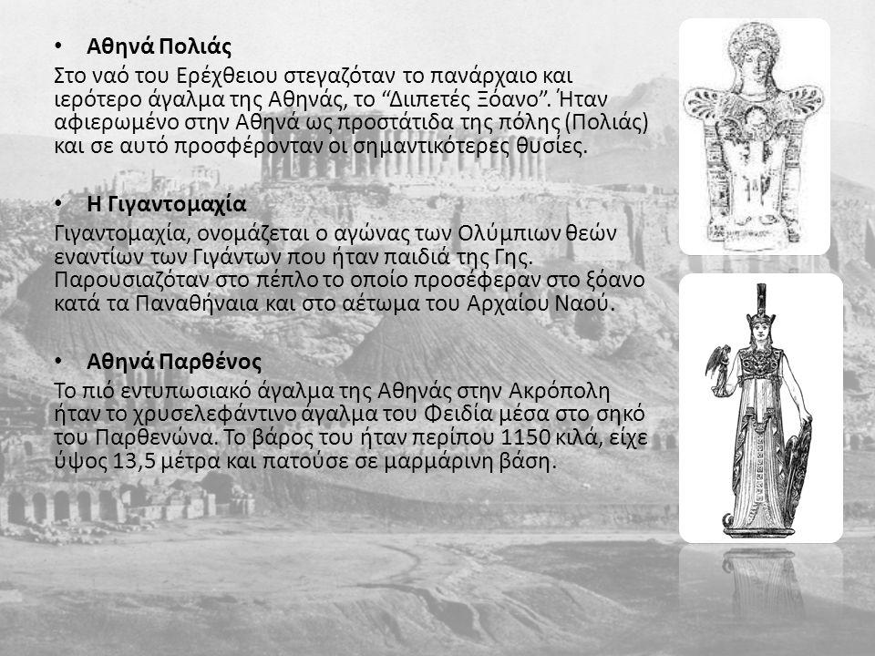 """Αθηνά Πολιάς Στο ναό του Ερέχθειου στεγαζόταν το πανάρχαιο και ιερότερο άγαλμα της Αθηνάς, το """"Διιπετές Ξόανο"""". Ήταν αφιερωμένο στην Αθηνά ως προστάτι"""