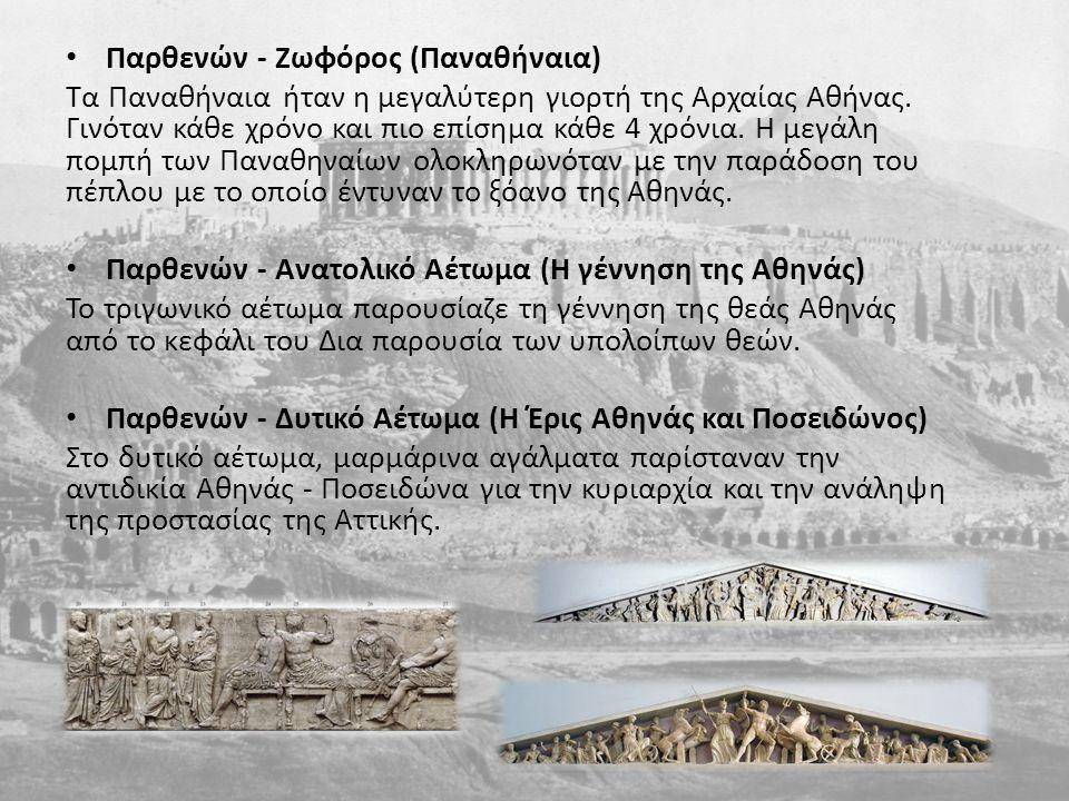 Παρθενών - Ζωφόρος (Παναθήναια) Τα Παναθήναια ήταν η μεγαλύτερη γιορτή της Αρχαίας Αθήνας. Γινόταν κάθε χρόνο και πιο επίσημα κάθε 4 χρόνια. Η μεγάλη