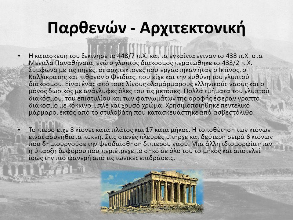 Παρθενών - Αρχιτεκτονική Η κατασκευή του ξεκίνησε το 448/7 π.Χ. και τα εγκαίνια έγιναν το 438 π.Χ. στα Μεγάλα Παναθήναια, ενώ ο γλυπτός διάκοσμος περα