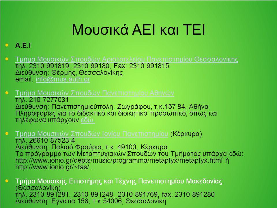 Μουσικά ΑΕΙ και ΤΕΙ Α.Ε.Ι Τμήμα Μουσικών Σπουδών Αριστοτελείου Πανεπιστημίου Θεσσαλονίκης τηλ. 2310 991819, 2310 99180, Fax: 2310 991815 Διεύθυνση: Θέ