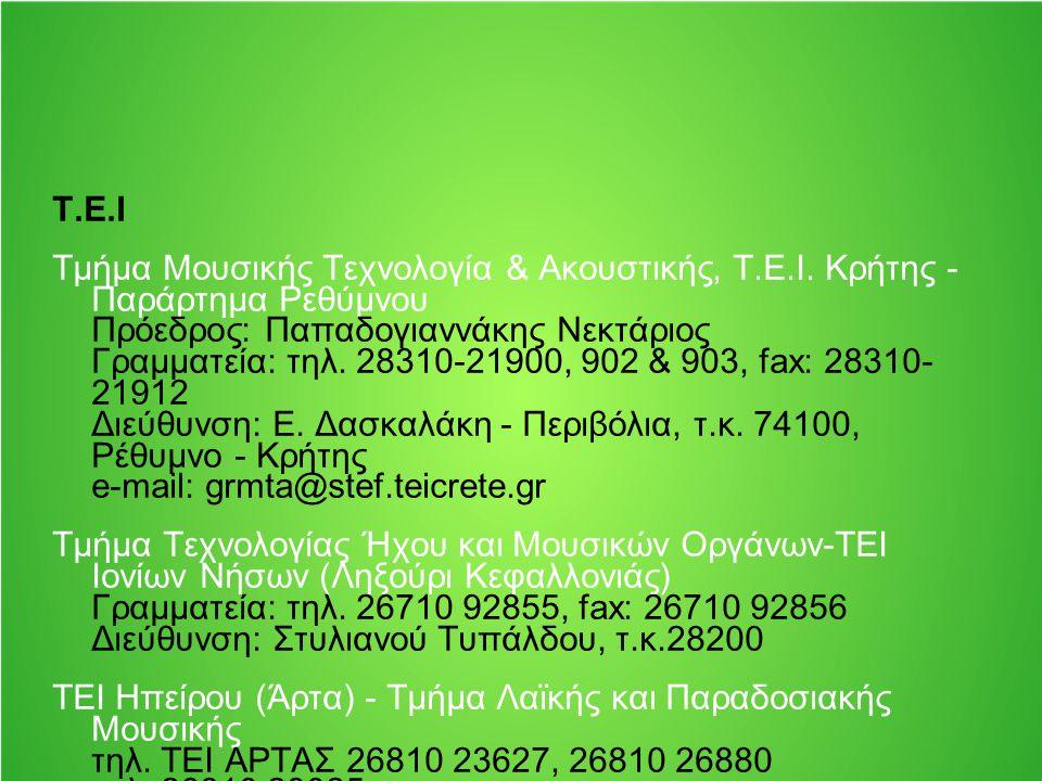 Τ.Ε.Ι Τμήμα Μουσικής Τεχνολογία & Ακουστικής, Τ.Ε.Ι. Κρήτης - Παράρτημα Ρεθύμνου Πρόεδρος: Παπαδογιαννάκης Νεκτάριος Γραμματεία: τηλ. 28310-21900, 902