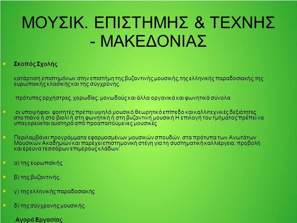 ΜΟΥΣΙΚ. ΕΠΙΣΤΗΜΗΣ & ΤΕΧΝΗΣ - ΜΑΚΕΔΟΝΙΑΣ Σκοπός Σχολής κατάρτιση επιστημόνων στην επιστήμη της βυζαντινής μουσικής,της ελληνικής παραδοσιακής,της ευρωπ