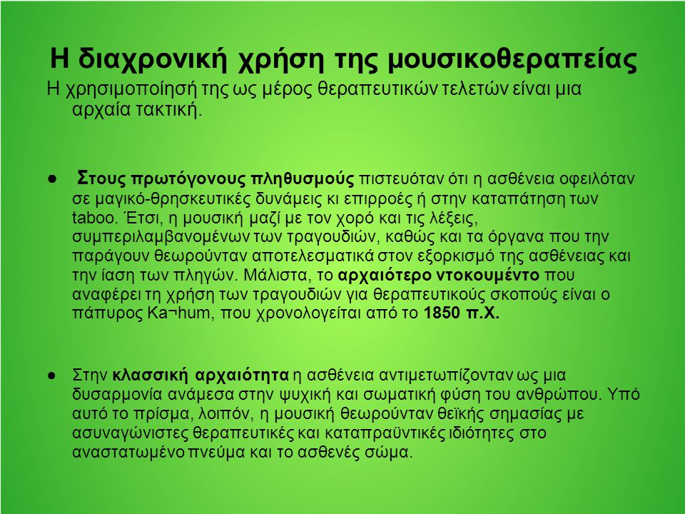 Η διαχρονική χρήση της μουσικοθεραπείας Η χρησιμοποίησή της ως μέρος θεραπευτικών τελετών είναι μια αρχαία τακτική. ● Σ τους πρωτόγονους πληθυσμούς πι