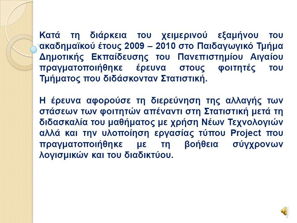 12 Προτάσεις για περαιτέρω έρευνα Η προμήθεια διαδραστικών πινάκων στα δημόσια σχολεία της Ελλάδας που ξεκίνησε από το σχολικό έτος 2010 – 2011 δίνει νέο ενδιαφέρον στην έρευνα που αφορά τη χρήση των Νέων Τεχνολογιών στη διδασκαλία της Στατιστικής.