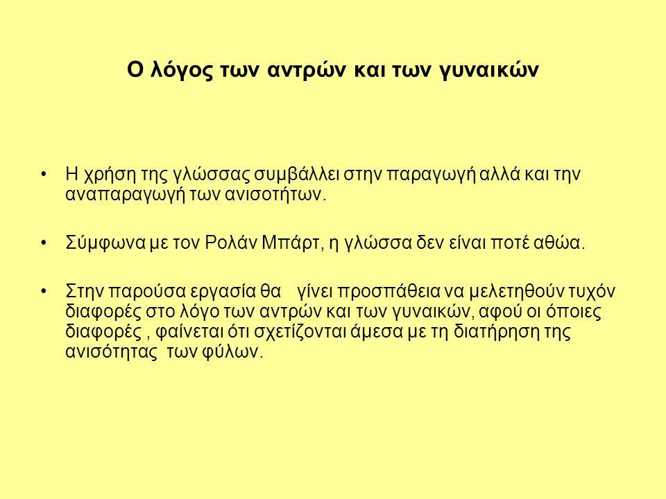 ΘΕΩΡΗΤΙΚΟ ΠΛΑΙΣΙΟ Τα Μ.Μ.Ε.