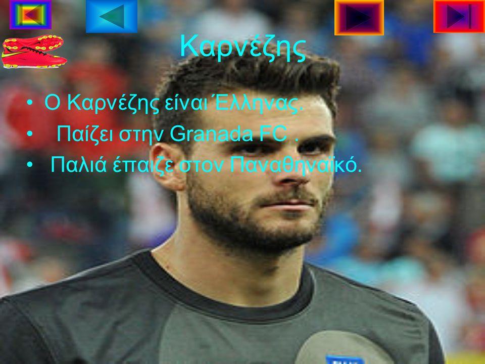 Αθανασιάδης Ο Αθανασιάδης είναι Έλληνας. Παίζει στον Π.Α.Ο.Κ F.C. Tο όνομα του είναι Στέφανος.